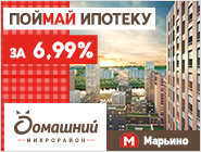 ЖК «Домашний». Ипотека за 6,99% От 3,8 млн. Комфорт-класс!